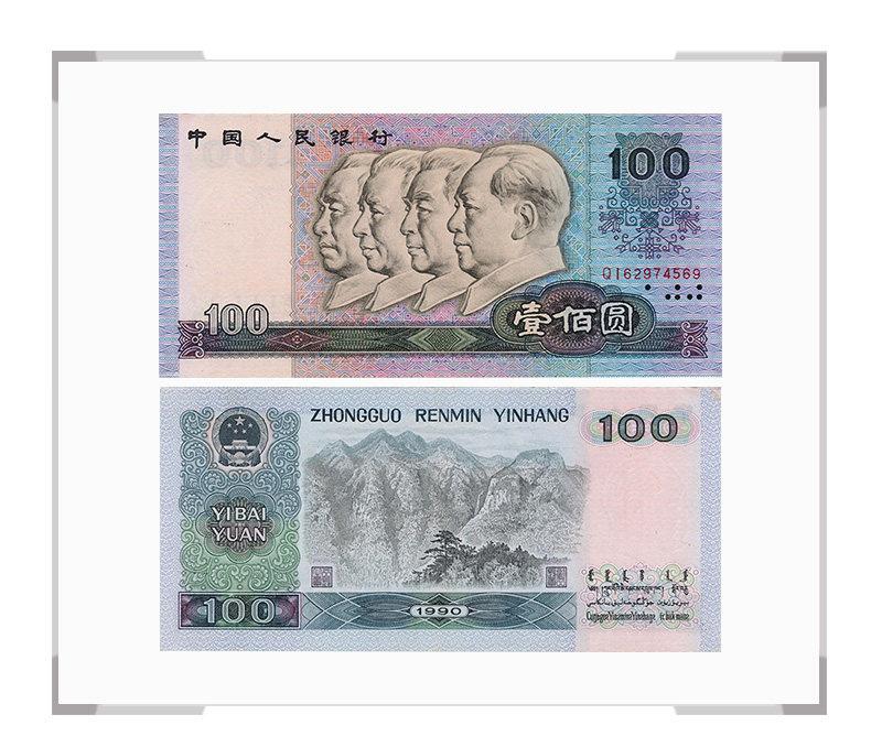 第四套人民币100元 单张(1990版)