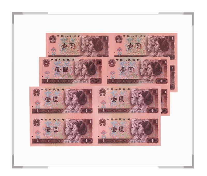 第四套人民币1元 四连体