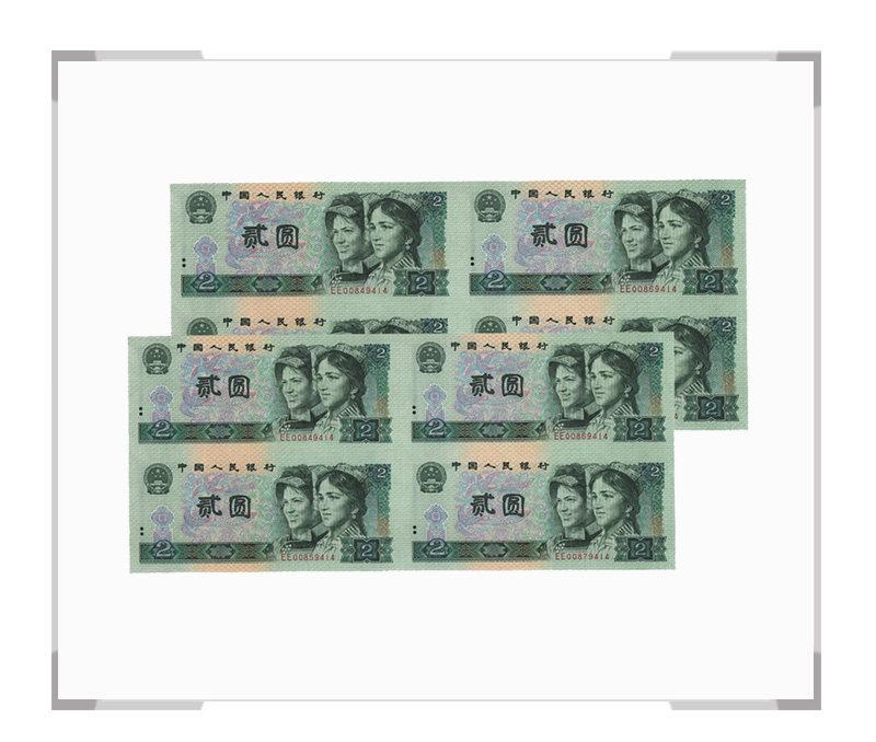 第四套人民币2元四连体