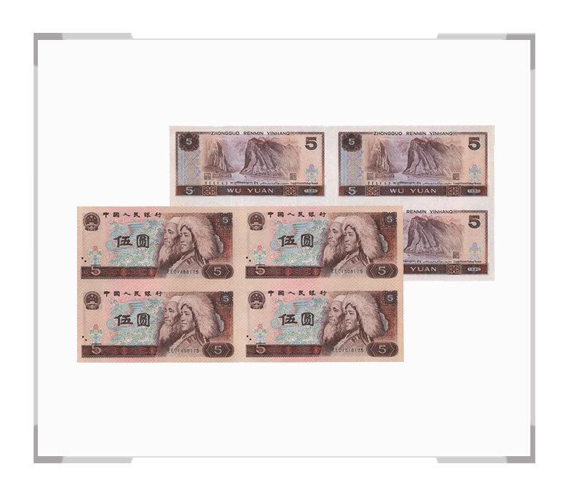 第四套人民币 5元四连体
