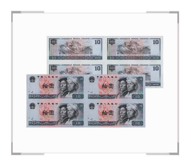 第四套人民币10元 四连体