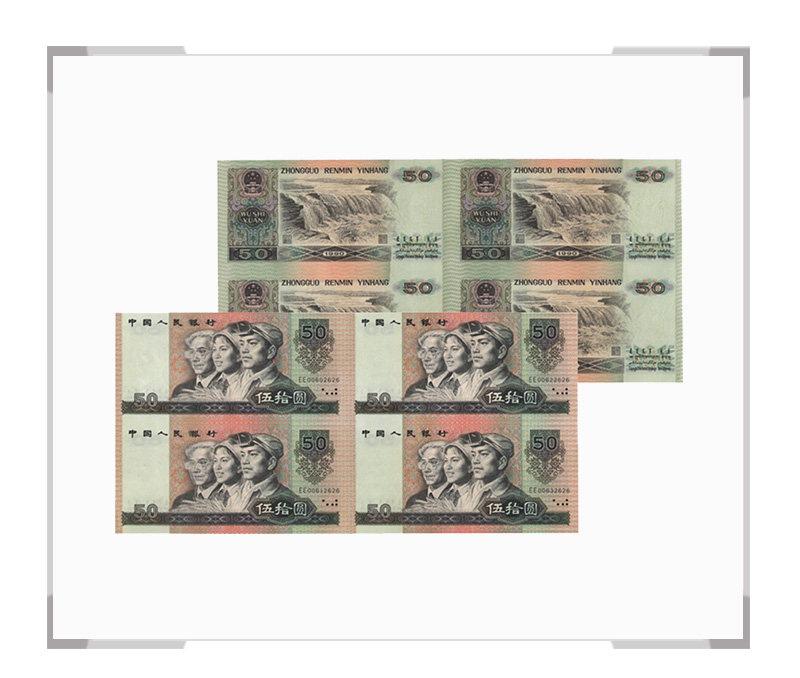 第四套人民币50元 四连体(1990版)