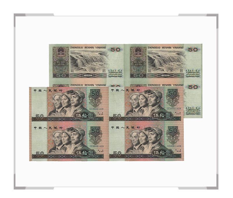 第四套人民币50元 四连体(1980版)