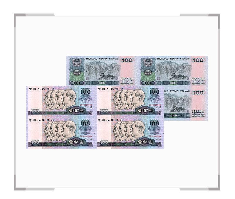 第四套人民币100元 四连体 (1980版)