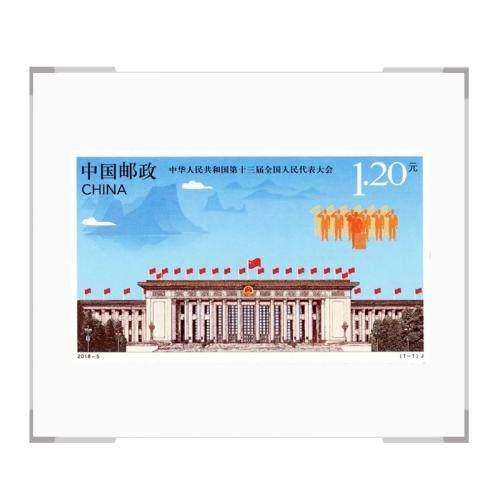 2018-5《中国第十三届全国人民代表大会》纪念邮票 套票