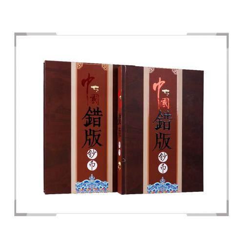 中国错版钞币大全套珍藏册