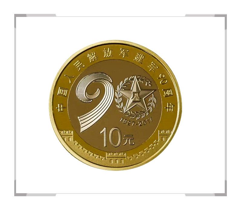 2017年建军90周年纪念币 单枚