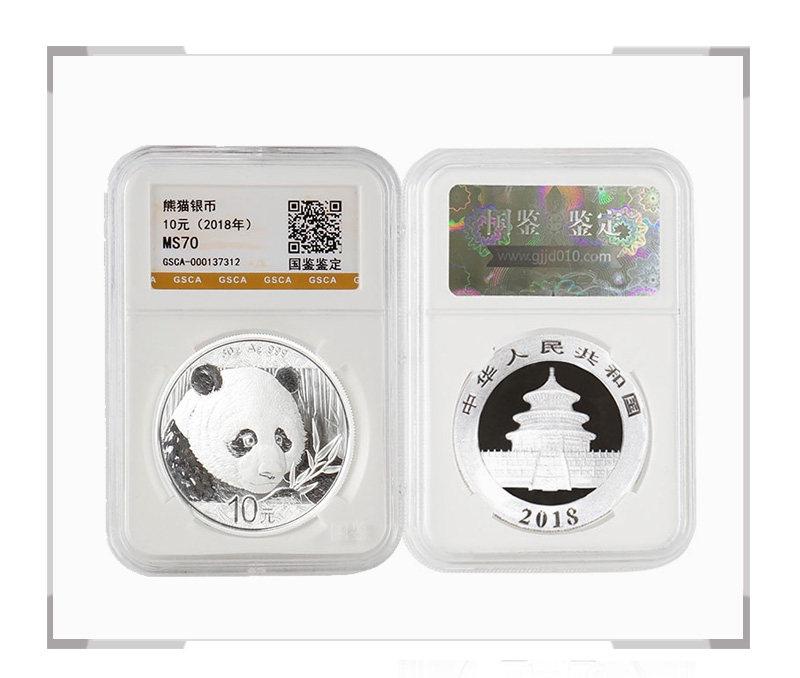 2018年熊猫银币 30克银币 国鉴评级