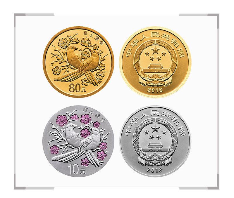 2018年吉祥文化金银币 喜上眉梢金银币套装