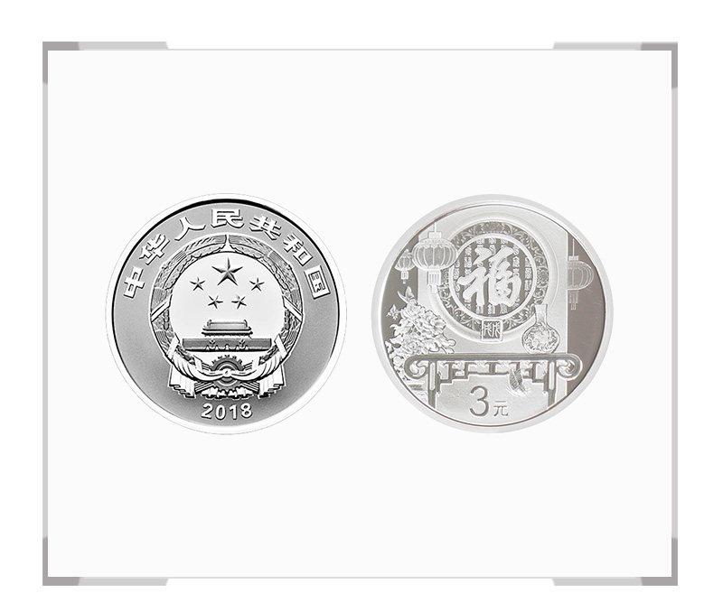 2018年3元福字贺岁银质纪念币
