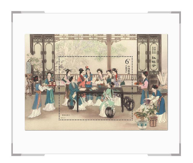 2018-8《中国古典文学名著—〈红楼梦〉(三)》特种邮票 小型张