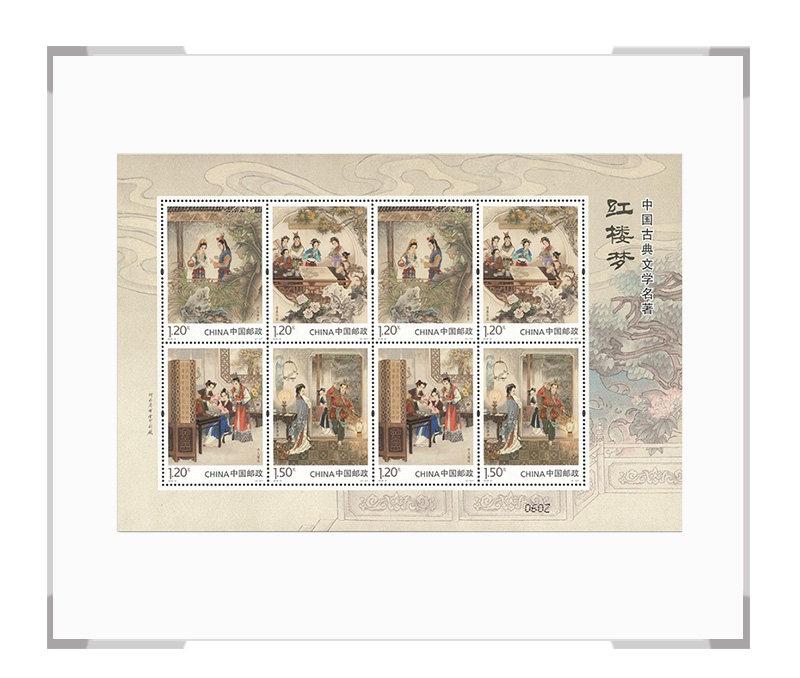 2018-8《中国古典文学名著—〈红楼梦〉(三)》特种邮票 小版票