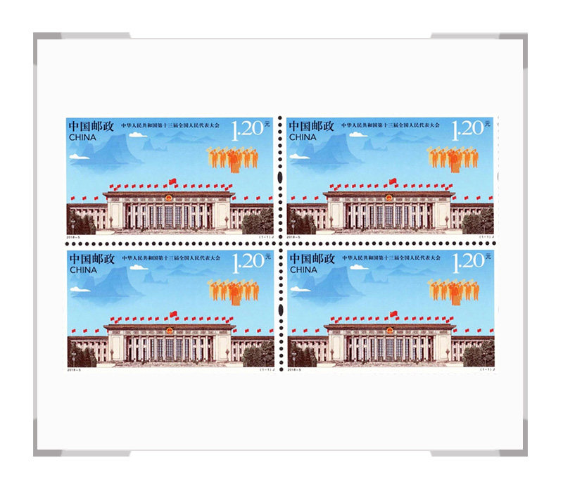 2018-5《中国第十三届全国人民代表大会》纪念邮票 四方连