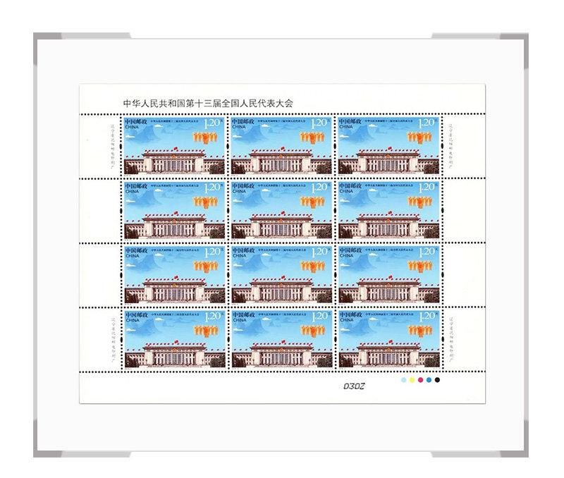 2018-5《中国第十三届全国人民代表大会》纪念邮票 大版票
