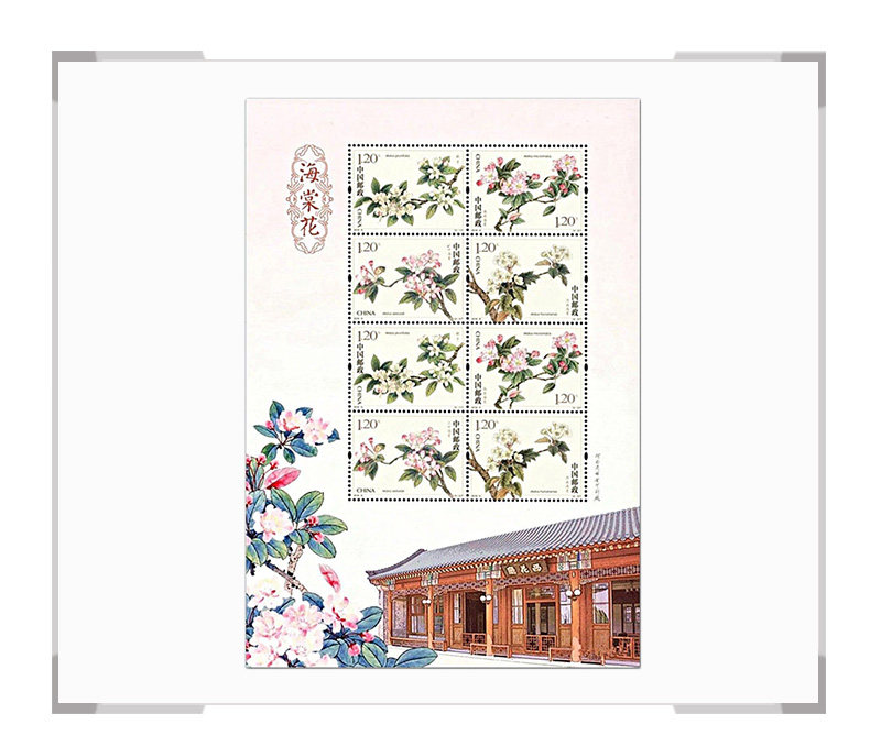 2018-6《海棠花》特种邮票 小版票