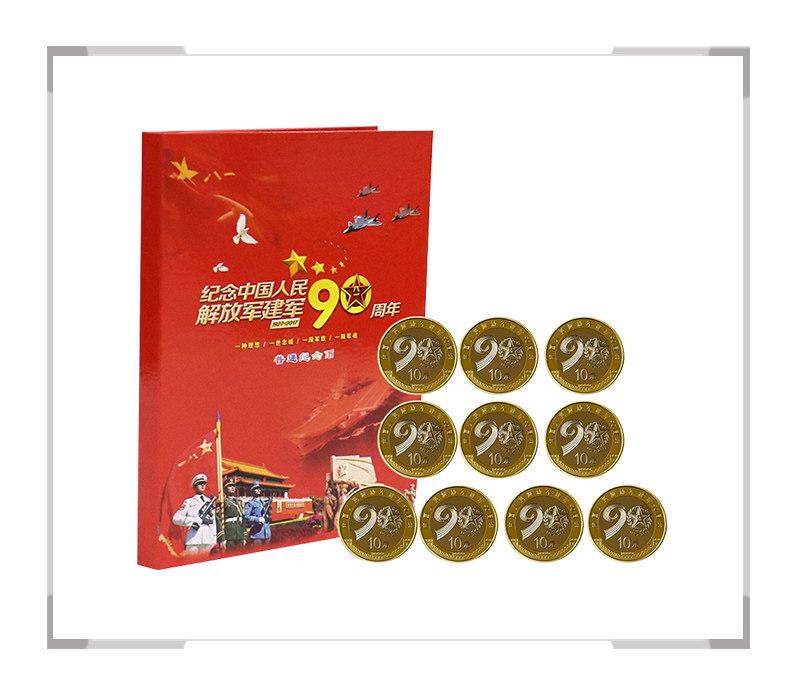 2017年建军90周年纪念币 10枚礼册