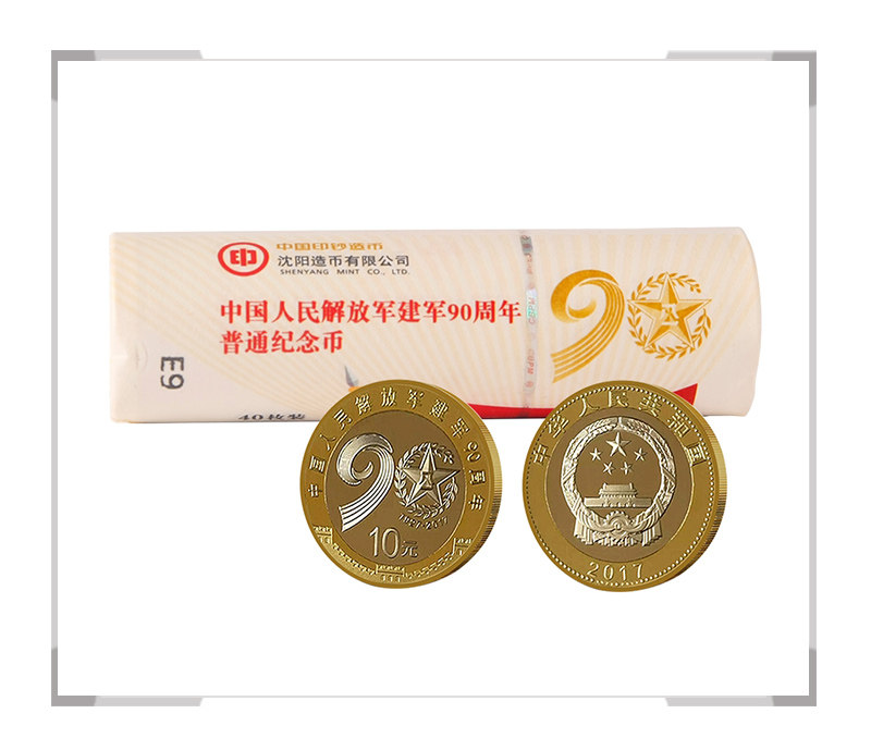 2017年建军90周年纪念币 整卷40枚