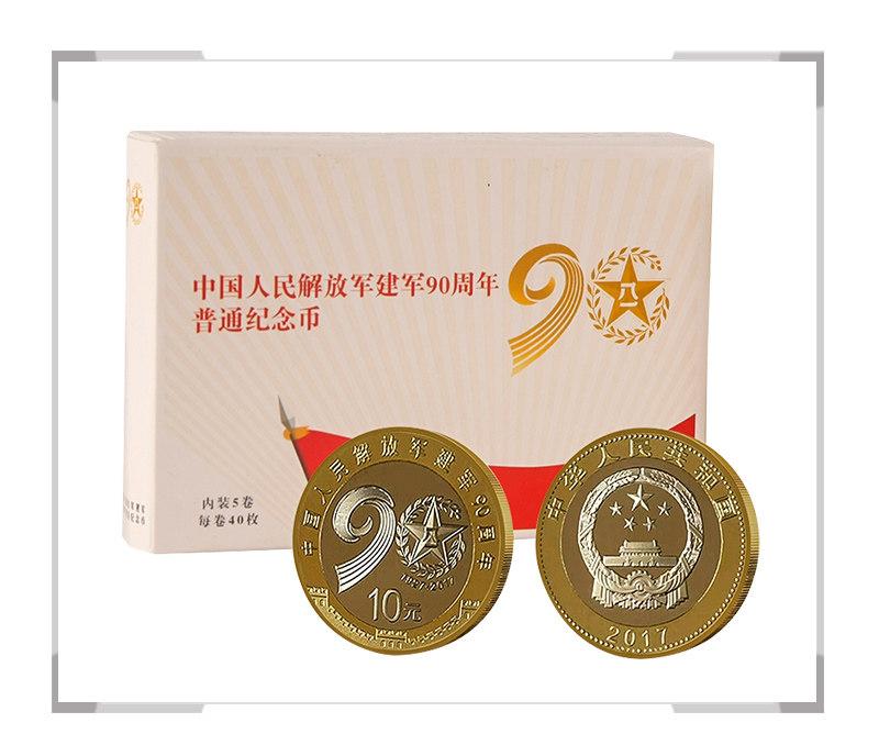 2017年建军90周年纪念币 整盒200枚