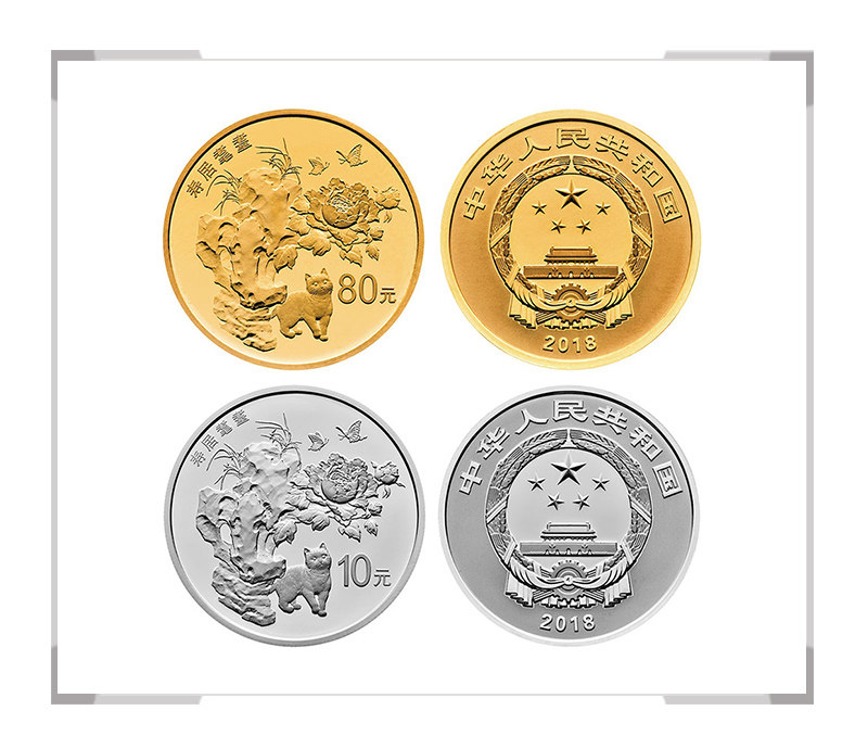 2018年吉祥文化金银币 寿居耄耋金银币套装