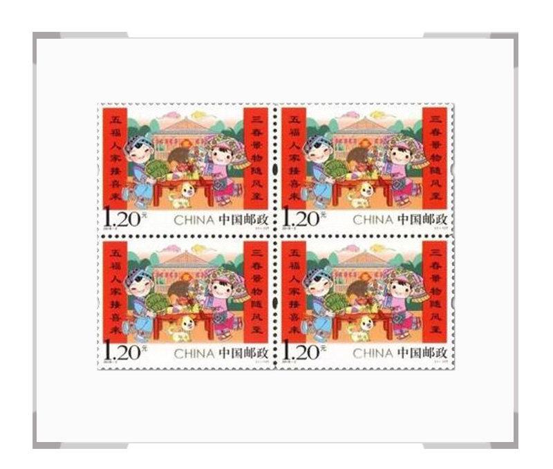 2018-2 《拜年四》 特种邮票 四方连
