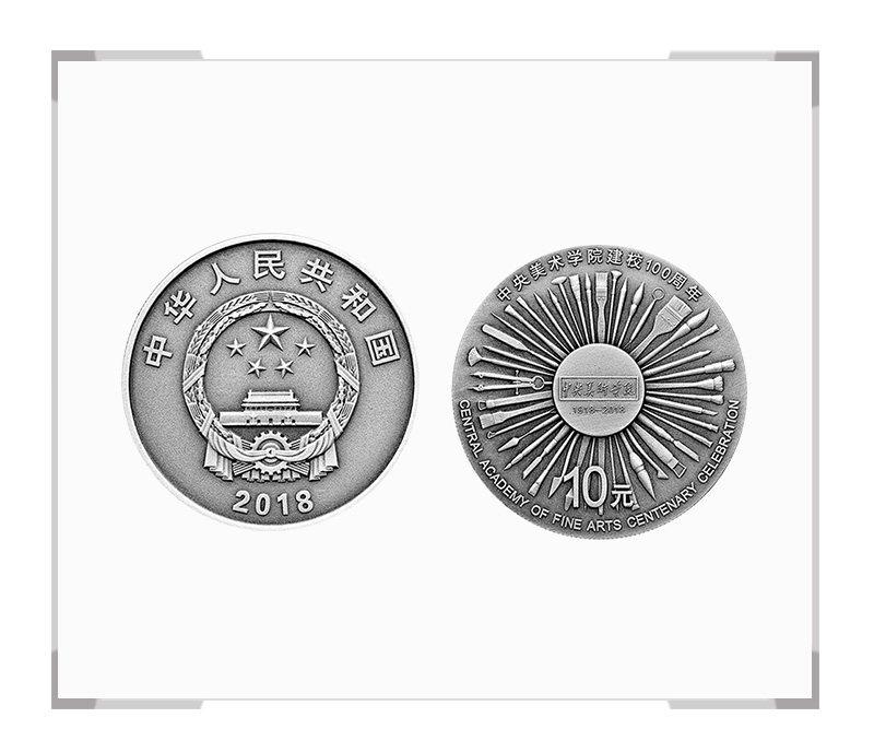2018中央美术学院建校100周年金银纪念币 30克银币