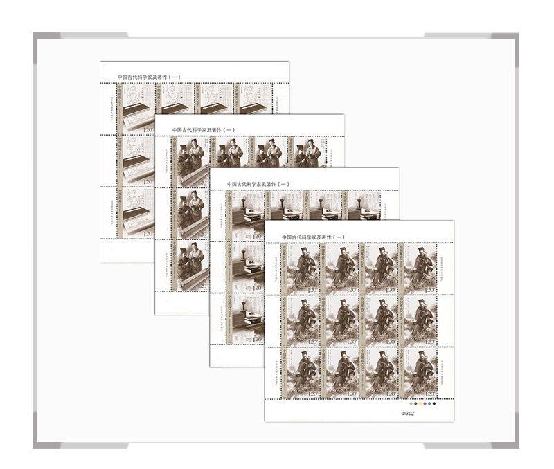 2018-13 《中国古代科学家及著作(一)》纪念邮票 大版票