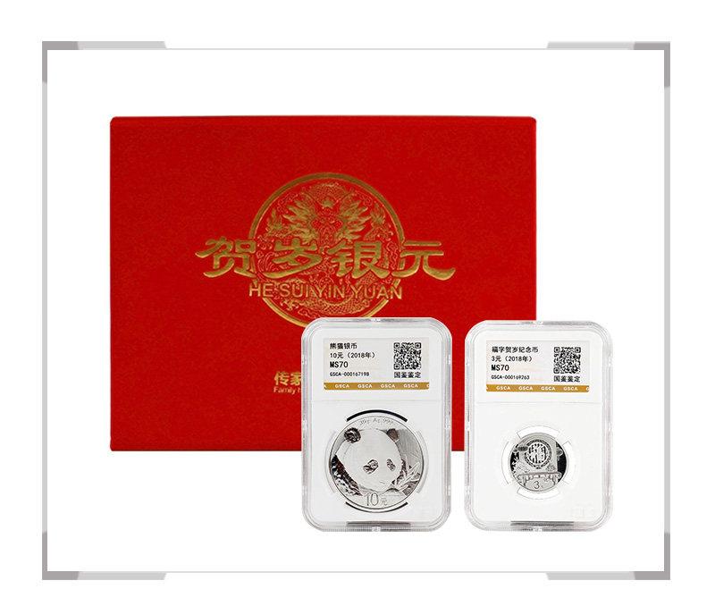 《贺岁银元》 2018年福字币+2018年熊猫币 GSCA评级币