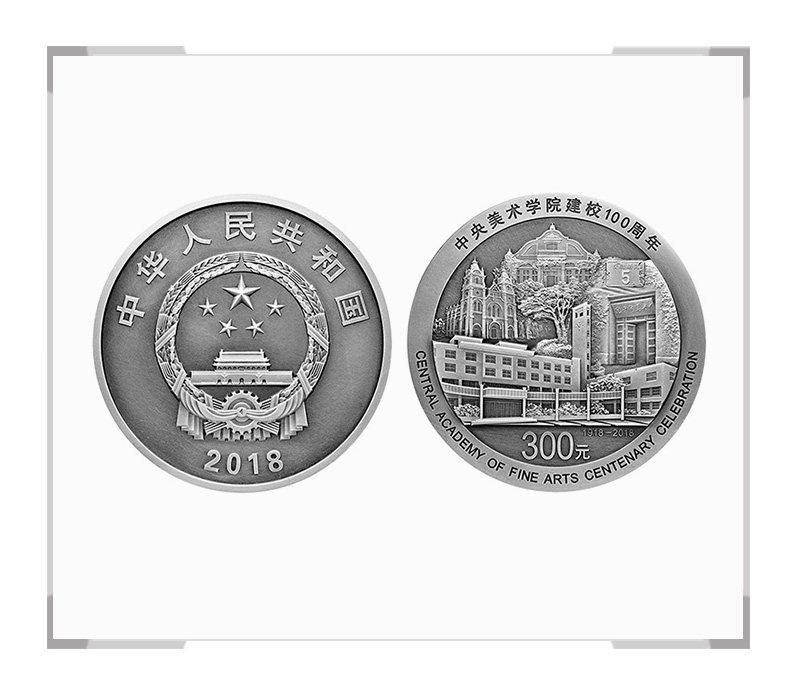 2018中央美术学院建校100周年金银纪念币 1公斤银币