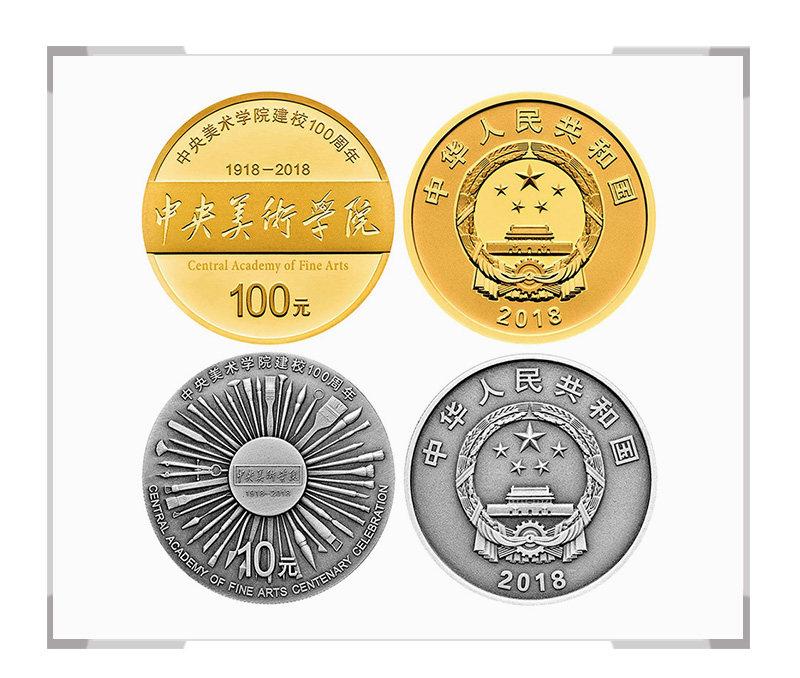 2018中央美术学院建校100周年金银套装 8克金币+30克银币
