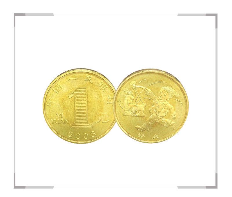 2003羊年生肖贺岁纪念币 单枚
