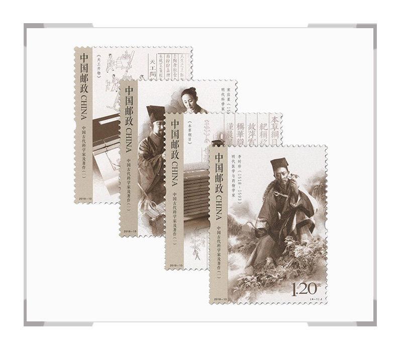 2018-13 《中国古代科学家及著作(一)》纪念邮票 套票