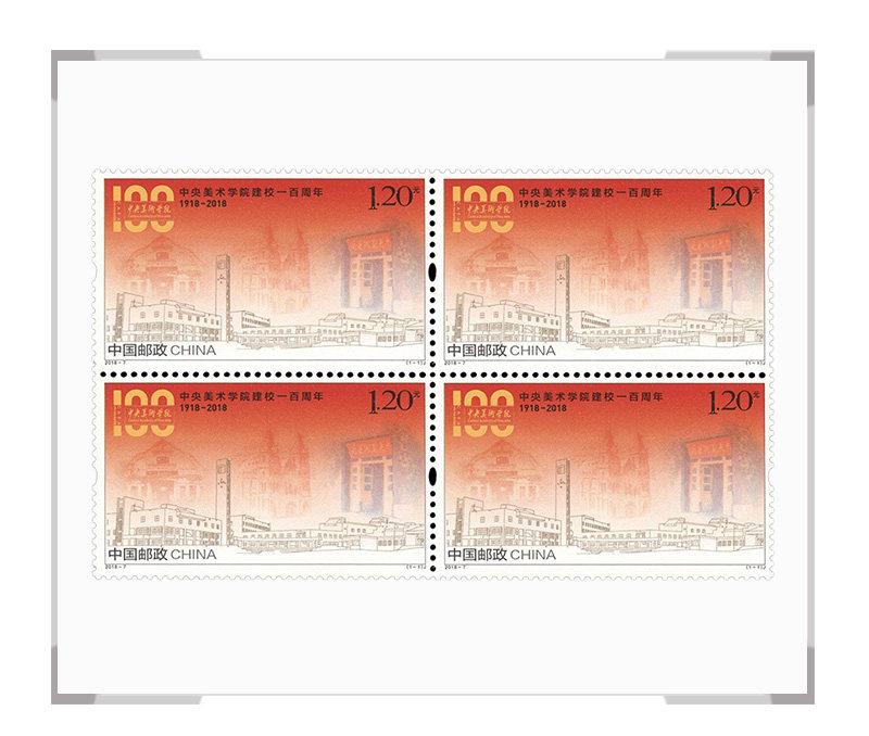 2018-7《中央美术学院建校一百周年》纪念邮票 四方连