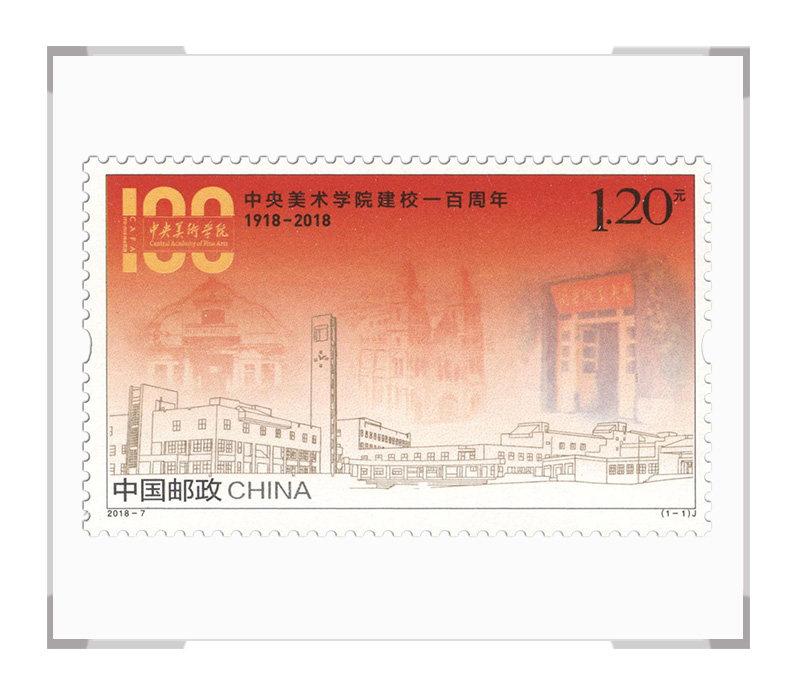 2018-7《中央美术学院建校一百周年》纪念邮票 单枚