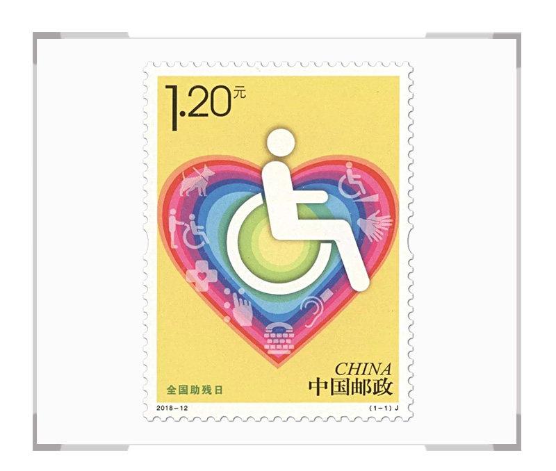 2018-12 《全国助残日》纪念邮票 套票