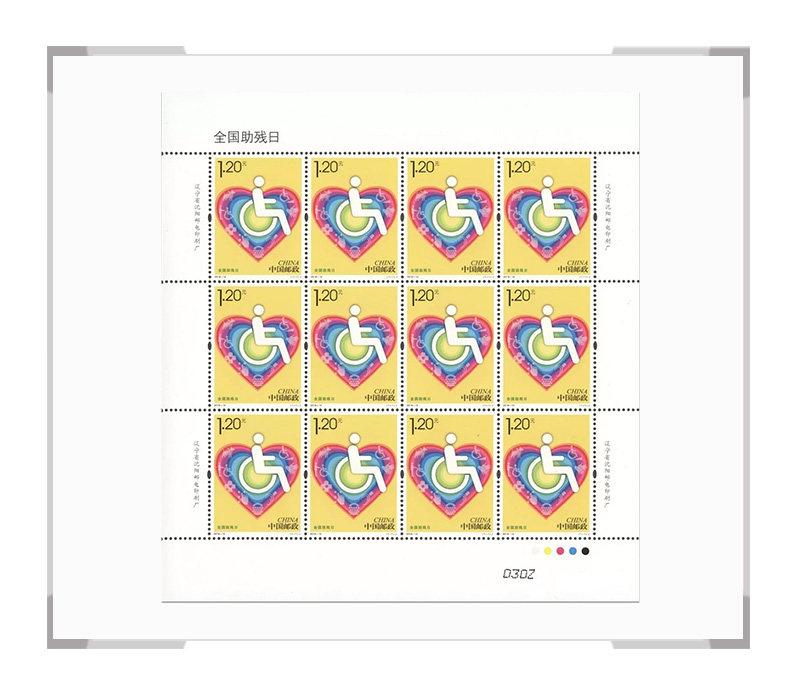2018-12 《全国助残日》纪念邮票 大版票