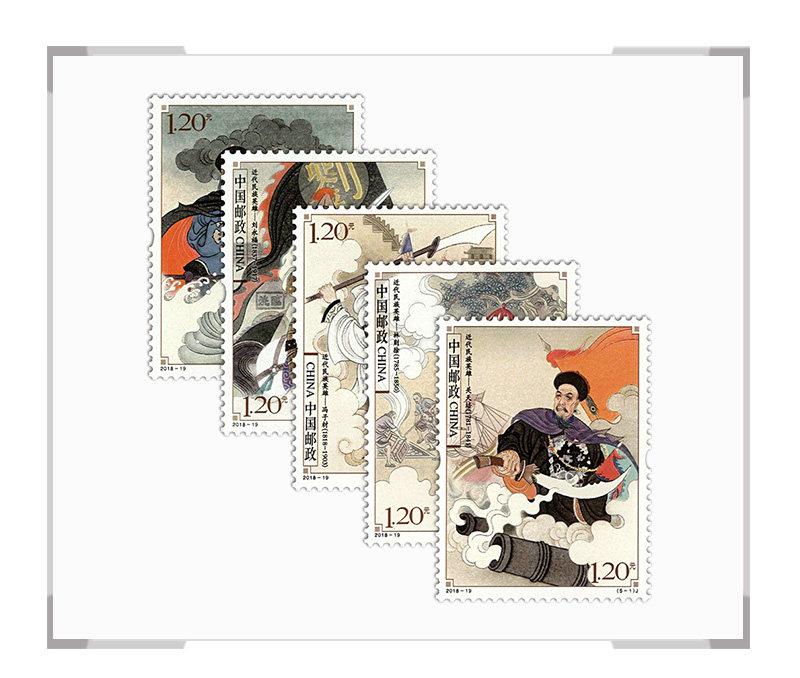 2018-19《近代民族英雄》纪念邮票 套票