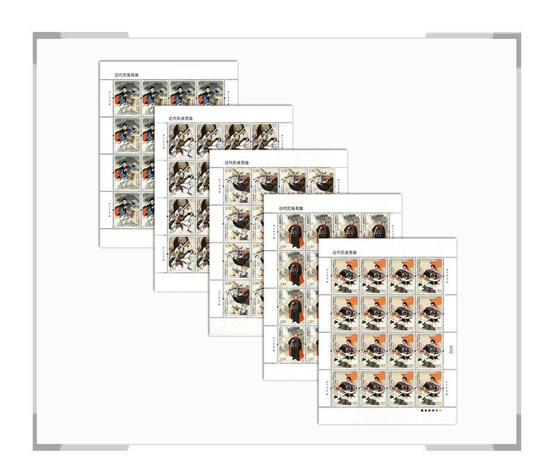 2018-19《近代民族英雄》纪念邮票 大版票