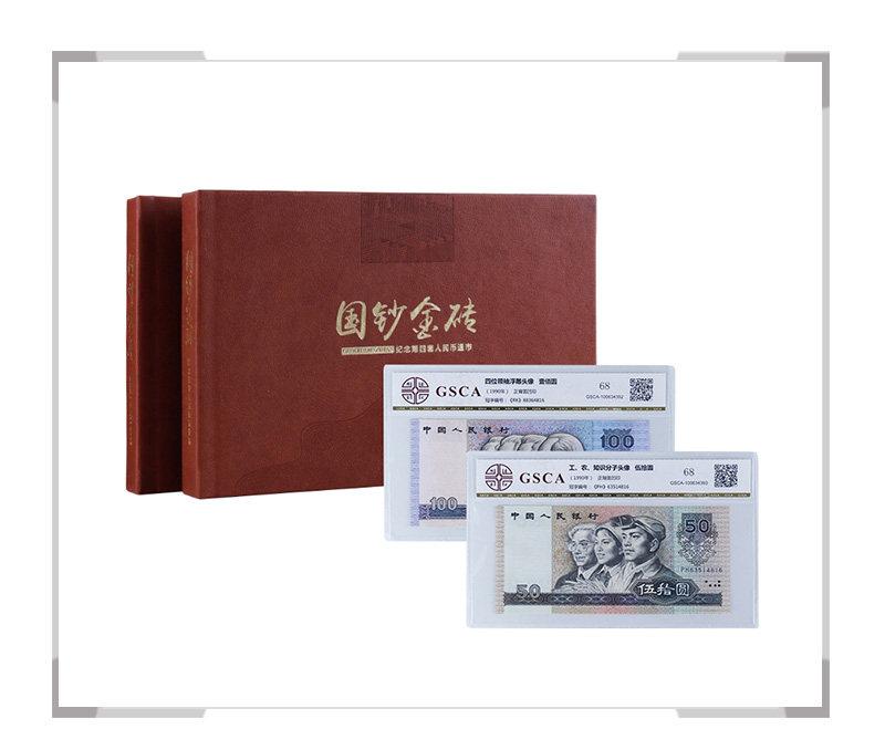 【评级币】第四套人民币《国钞金砖》珍藏册 国鉴评级