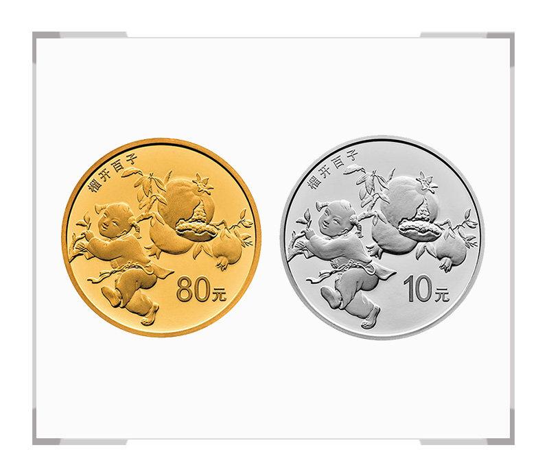 2018年吉祥文化金银币 榴开百子金银币套装