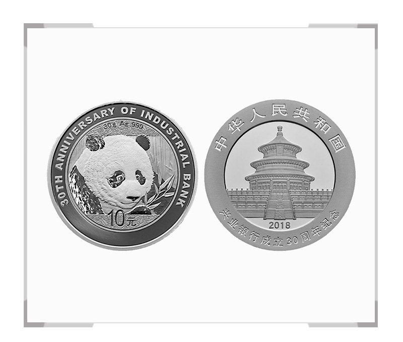 2018年兴业银行成立30周年熊猫加字金银纪念币 1盎司银币