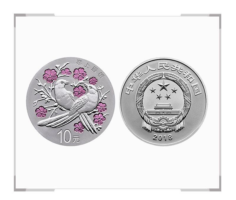 2018年吉祥文化金银币 喜上眉梢30克银币