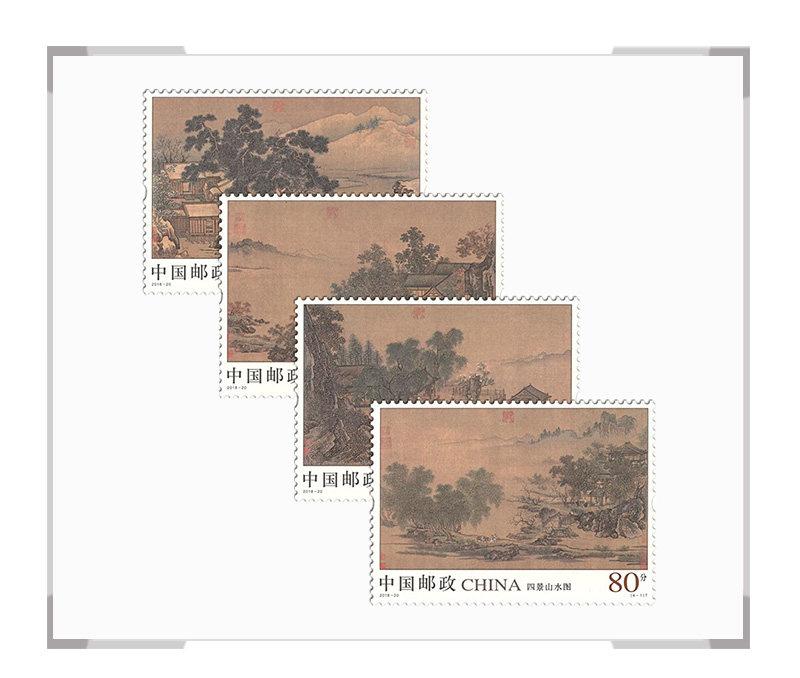 2018-20《四景山水图》特种邮票 套票