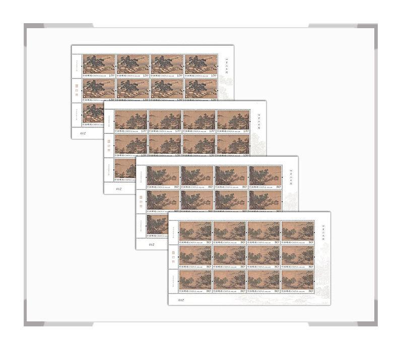 2018-20《四景山水图》特种邮票 大版票