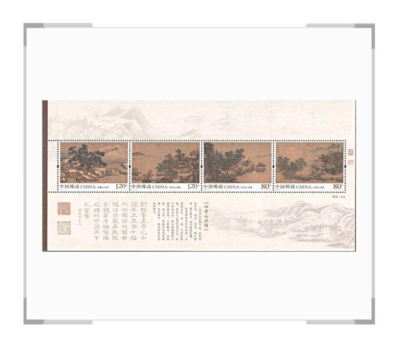 2018-20《四景山水图》特种邮票 小全张
