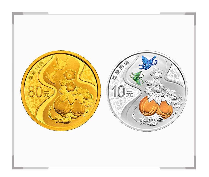 2017年吉祥文化金银币 瓜瓞绵绵金银币套装