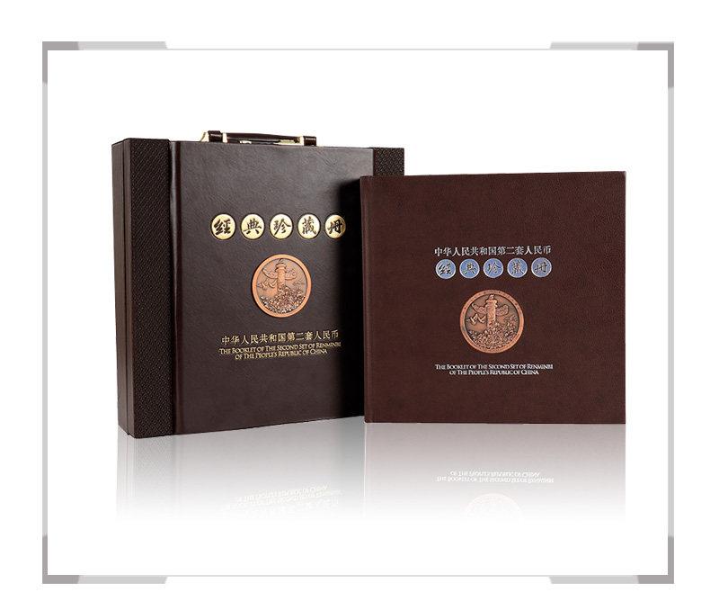 第二套人民币小全套珍藏册 10张