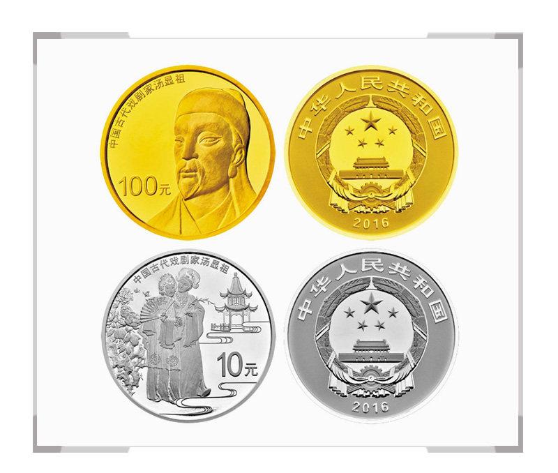 中国古代戏剧家(汤显祖)纪念币金银套装