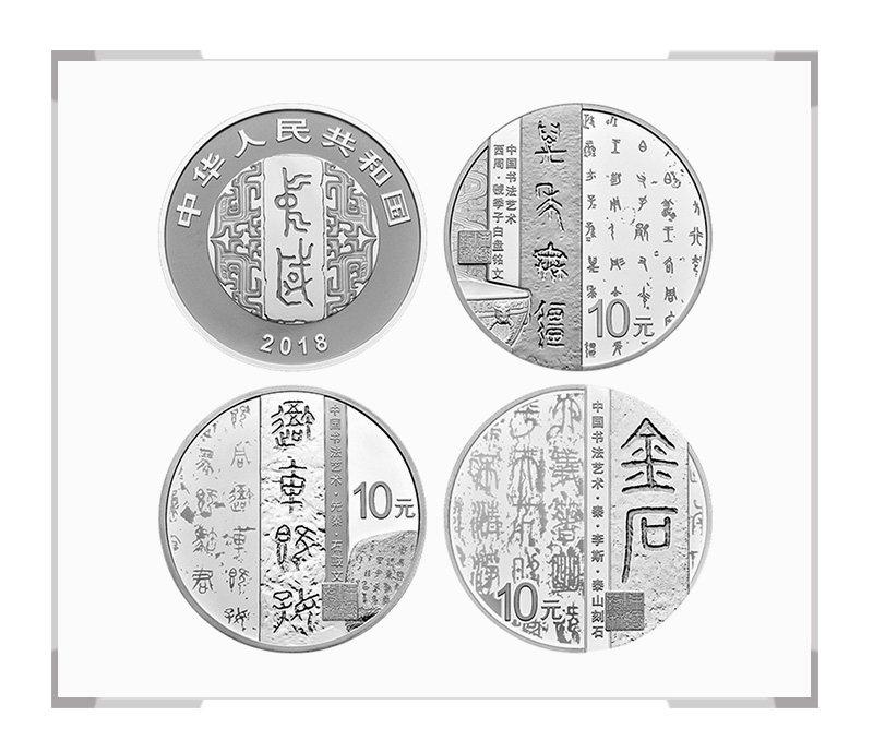 中国书法艺术篆书金银纪念币 30克银×3枚