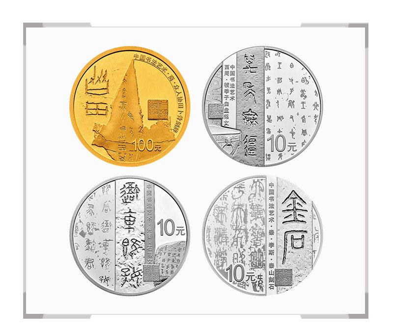 中国书法艺术篆书金银纪念币 30克银×3枚 8克金
