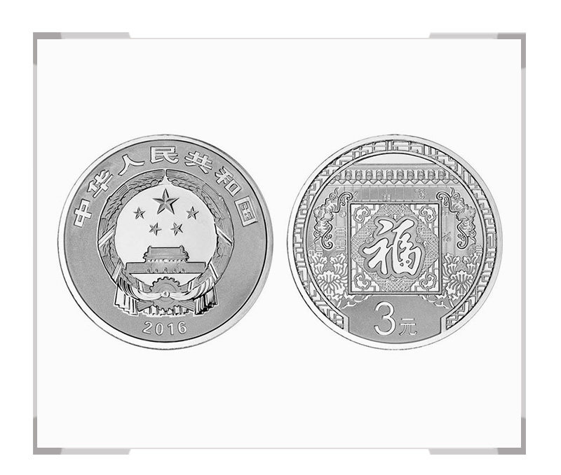 2016年3元福字贺岁银质纪念币